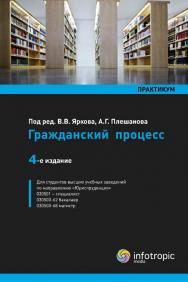 Гражданский процесс : практикум ISBN 978-5-9998-0141-8