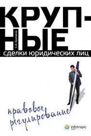 Крупные сделки юридических лиц : правовое регулирование ISBN 978-5-9998-0147-0