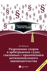Разрешение споров в арбитражных судах, связанных с применением антимонопольного законодательства ISBN 978-5-9998-0148-7