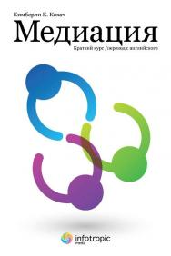 Медиация : краткий курс ISBN 978-5-9998-0158-6