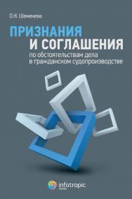 Признания и соглашения по обстоятельствам дела в гражданском судопроизводстве ISBN 978-5-9998-0159-3