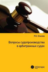 Вопросы судопроизводства в арбитражных судах : научно-прикладное пособие ISBN 978-5-9998-0177-7