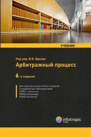 Арбитражный процесс ISBN 978-5-9998-0180-7