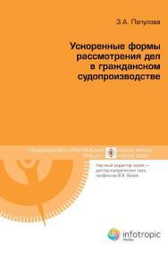 Ускоренные формы рассмотрения дел в гражданском судопроизводстве ISBN 978-5-9998-0185-2