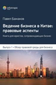 Ведение бизнеса в Китае: правовые аспекты. Вып. 1: Обзор правовой среды для бизнеса ISBN 978-5-9998-00209-5