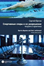 Спортивные споры и их разрешение : теория и практика (на примере индивидуальных видов спорта) ISBN 978-5-9998-0214-9
