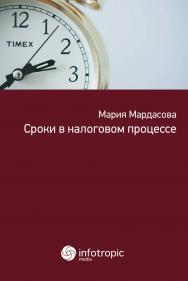 Сроки в налоговом процессе ISBN 978-5-9998-0227-9