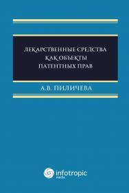 Лекарственные средства как объекты патентных прав ISBN 978-5-9998-0232-3