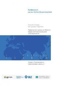 Германские законы в области права интеллектуальной собственности = Deutsche Gesetze zum geistigen Eigentum; ISBN 978-5-9998-0233-0