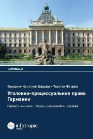 Уголовно-процессуальное право Германии = Strafprozessrecht ISBN 978-5-9998-0239-2