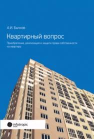 Квартирный вопрос. Приобретение, реализация и защита права собственности на квартиру ISBN 978-5-9998-0240-8