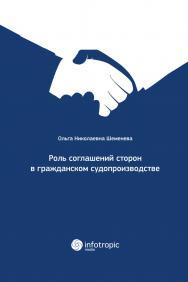 Роль соглашений сторон в гражданском судопроизводстве ISBN 978-5-9998-0249-1