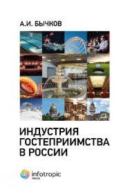 Индустрия гостеприимства в России ISBN 978-5-9998-0268-2