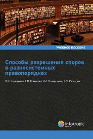 Способы разрешения споров в разносистемных правопорядках ISBN 978-5-9998-0278-1