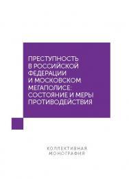 Преступность в Российской Федерации и московском мегаполисе: состояние и меры противодействия ISBN 978-5-7139-1282-6