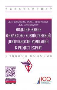 Моделирование финансово-хозяйственной деятельности компании в Project Expert ISBN 978-5-16-014387-3