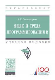 Язык и среда программирования R ISBN 978-5-16-014388-0