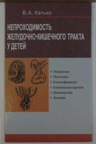 Непроходимость желудочно-кишечного тракта у детей ISBN 978-985-06-1776-7