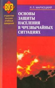Основы защиты населения в чрезвычайных ситуациях ISBN 978-985-06-1825-2