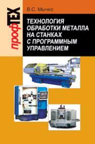 Технология обработки металла на станках с программным управлением ISBN 978-985-06-1894-8