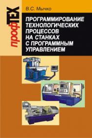 Программирование технологических процессов на станках с программным управлением ISBN 978-985-06-1928-0