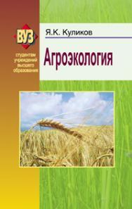 Агроэкология ISBN 978-985-06-2079-8