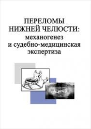 Переломы нижней челюсти: механогенез и судебно-медицинская экспертиза ISBN 978-985-06-2136-8