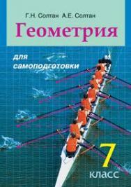 Геометрия для самоподготовки : 7-й класс : пособие для учащихся ISBN 978-985-06-2151-1