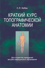 Краткий курс топографической анатомии ISBN 978-985-06-2313-3