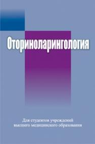 Оториноларингология ISBN 978-985-06-2384-3