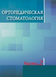 Ортопедическая стоматология : учебник. В 2 ч. Ч. 2 ISBN 978-985-06-2390-4