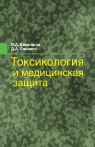 Токсикология и медицинская защита ISBN 978-985-06-2411-6