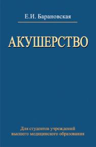 Акушерство ISBN 978-985-06-2432-1