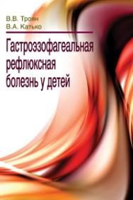 Гастроэзофагеальная рефлюксная болезнь у детей ISBN 978-985-06-2442-0