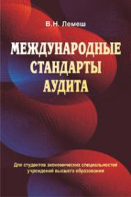Международные стандарты аудита ISBN 978-985-06-2482-6