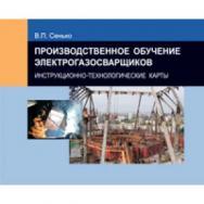 Производственное обучение электрогазосварщиков. Инструкционно-технологические карты ISBN 978-985-06-2486-4