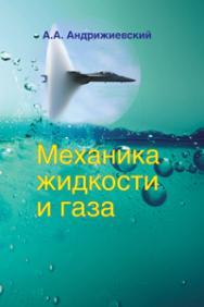 Механика жидкости и газа ISBN 978-985-06-2509-0