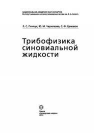 Трибофизика синовиальной жидкости ISBN 978-985-08-1214-8