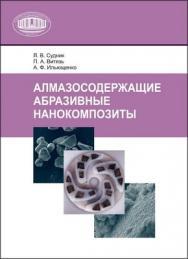 Алмазосодержащие абразивные нанокомпозиты ISBN 978-985-08-1425-8