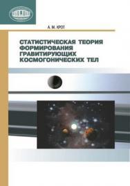 Статистическая теория формирования гравитирующих космогонических тел ISBN 978-985-08-1442-5