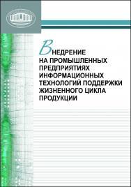 Внедрение на промышленных предприятиях информационных технологий поддержки жизненного цикла продукции ISBN 978-985-08-1488-3