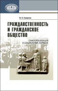Гражданственность и гражданское общество: самоорганизация и социальный порядок ISBN 978-985-08-1524-8