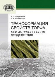 Трансформация свойств торфа при антропогенном воздействии ISBN 978-985-08-1534-7