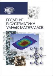 Введение в систематику умных материалов ISBN 978-985-08-1540-8