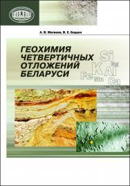 Геохимия четвертичных отложений Беларуси ISBN 978-985-08-1542-2