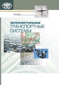 Интеллектуальные транспортные системы ISBN 978-985-08-1673-3