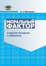 Моральный фактор в жизни человека и общества : исторические уроки и современные проблемы ISBN 978-985-08-1688-7