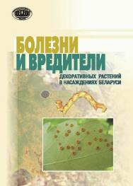 Болезни и вредители декоративных растений в насаждениях Беларуси ISBN 978-985-08-1765-5