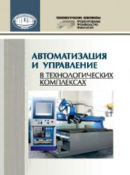 Автоматизация и управление в технологических комплексах ISBN 978-985-08-1774-7