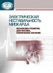 Электрическая нестабильность миокарда: механизмы развития, диагностика, клиническое значение ISBN 978-985-08-1797-6
